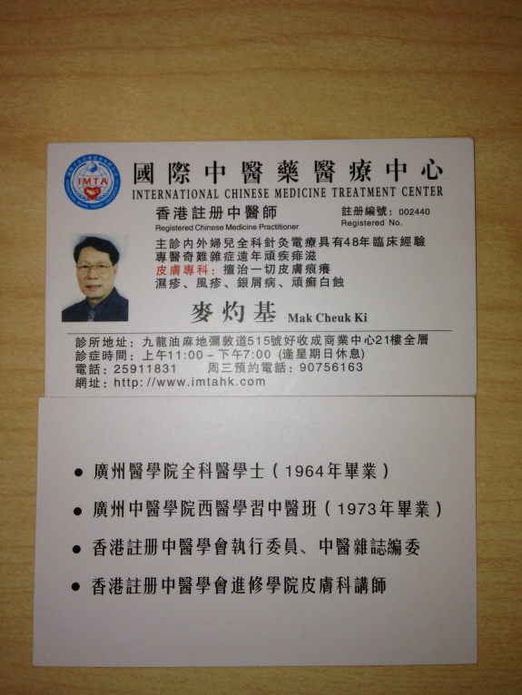 Contact details of Doctor Mak in Yau Ma Tei, Kowloon